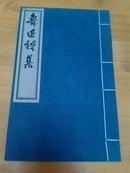 线装木刻大字本:鲁迅诗集