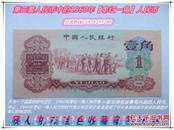 """第三套人民币中的1960年枣红一角人民币---【""""红一角""""】---国家的时代记忆--稀缺货币-----虒人荣誉珍藏"""