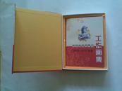 莆田市北京商会2009——2010年度工作画集(原盒装)