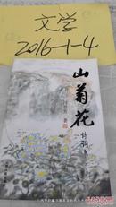 山菊花诗词集    山西人民出版社 10品书
