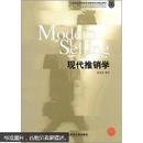 现代推销学 杨宜苗 东北财经大学出版社 9787565408960