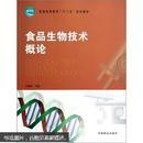 食品生物技术概论 郝林