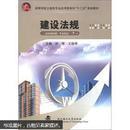 建设法规 孙艳 王晓琴 9787562937258