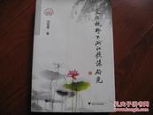 文化视野下浙江歌谣研究 刘旭青著 作者签名本 浙江大学出版社 图是实物 现货 正版9成新