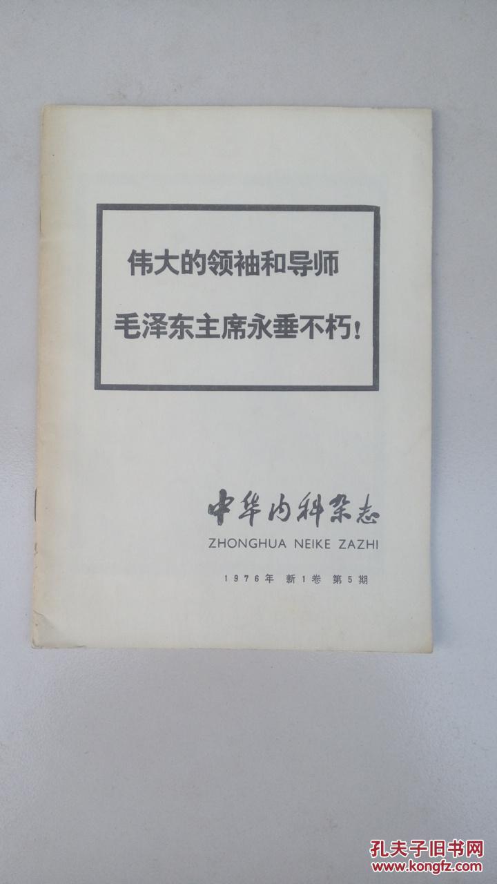 中华内科杂志1976年新一卷