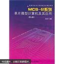 高等学校电子信息类专业精品教材:MCS-51系列单片微型计算机及其应用(第4版)