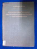 指示器应用放射性和稳定性同位素的物理基础 外文