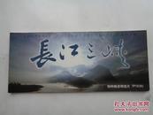特种邮资明信片长江三峡TB10(B)