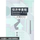 经济学基础 (第二版)