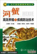 大闸蟹螃蟹养殖技术图书 养河蟹书  河蟹高效养殖与疾病防治技术