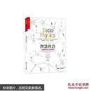 智慧社会-大数据与社会物理学【未拆封
