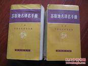 苏联地名译名手册(上下册全)中国地名委员会编 商务印书馆 图是实物 现货 正版8成新
