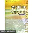 21世纪管理学系列:管理学习题与案例