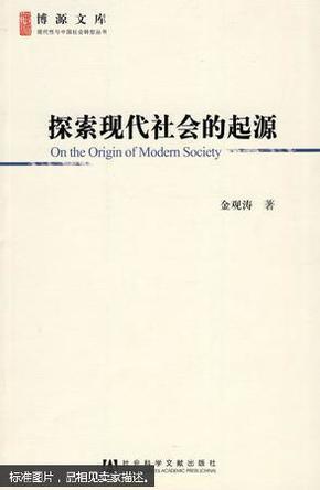 探索现代社会的起源