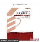 正版 2014年新版 自考教材 12350 儿童发展理论 学前教育专业独立本科段 9787040394931