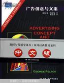 广告创意与文案:中文版