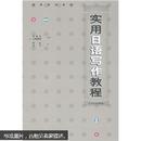 高等院校教材;实用日语写作教程(日中对照版)