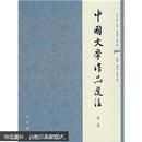 中国文学作品选注:第2卷