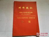 《蚌埠致公》1998年3月第一期(总第一期)16开