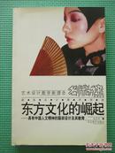 东方文化的崛起  具有中国人文精神的服装设计及其教育