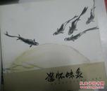 澄怀味象-岭南书画名家作品系列--陈伟明