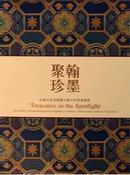 翰墨聚珍 中国日本美国藏中国古代书画艺术(8开盒装 全一函三册)