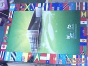 世博国旗秀磁贴--美洲、大洋洲参展国旗帜45枚(全套)