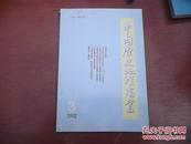 中国历史地理论丛(2002年第3辑)