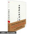 中国历代战争史(第5册):两晋(无地图册)
