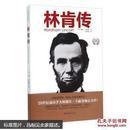 正版 林肯传 全译本 经典林肯传记 美国历史上总统 文学 畅销书籍