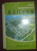 北京市昌平年鉴 2012