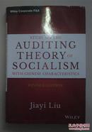 中国审计学 Study on the Auditing Theory of Socialism with Chinese Characteristics, Revised Edition