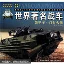 世界著名战车:装甲车·自行火炮