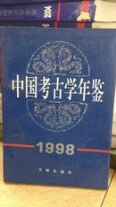 考古书店 正版 中国考古学年鉴1998