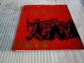 文革老画册,沿着毛主席的无产阶级革命路线胜利前进 宣传画