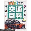 彩图mini百科全书:交通百科