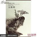 中国画家 古代卷 文征明