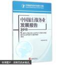 中国旅行服务业发展报告