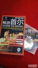 畅游首尔  畅游世界系列   新浪草根名博深度体验之旅(附地图、DVD光盘1张)