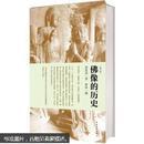 佛像的历史(图文版)