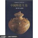中国陶瓷全集4