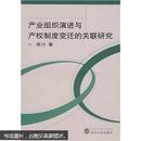 产业组织演进与产权制度变迁的关联研究 胡川 武汉大学出版社