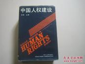 中国人权建设