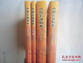 中国石油钻井【中国石化-中国海油卷】【中国石油卷】【综合卷】【画册】四本