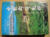 40801《中国邮驿史料》仇润喜.航天航空大学出版.1999年.精装本.大16开.120元.