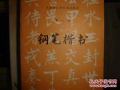 天津小学生书法课本第8册