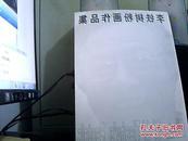 李铁树粉画作品集(画家签名钤印 2002一版一印 16开10品)