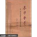 琴学荟萃-第三届古琴国际学术研讨会论文集 (全新正版)