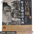 国画名品精选·原寸复制高清大图:吴昌硕