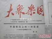大众乐园  【1982年 试刊号】广东省湛江市音乐工作者协会《大众乐园》编辑委员会编